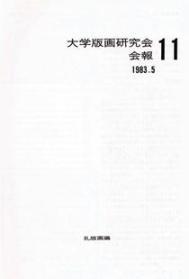 学会誌 第11号