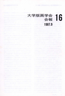 学会誌 第16号