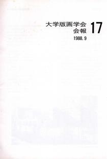 学会誌 第17号