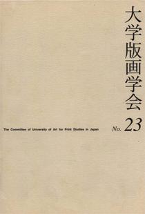 学会誌 第23号