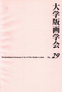学会誌 第29号