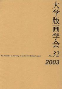 学会誌 第32号