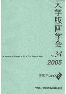 学会誌 第34号 <特集>ispa japan2004