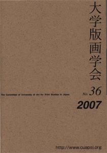 学会誌 第36号 <対談>複数性へのアプローチ