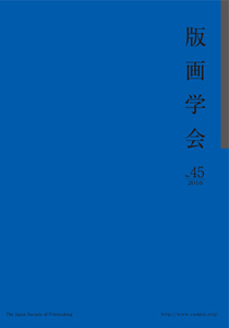 学会誌 第45号 <特集>第40回全国大学版画展 記念シンポジウム ― 大学版画展の40年、そして未来へ ―