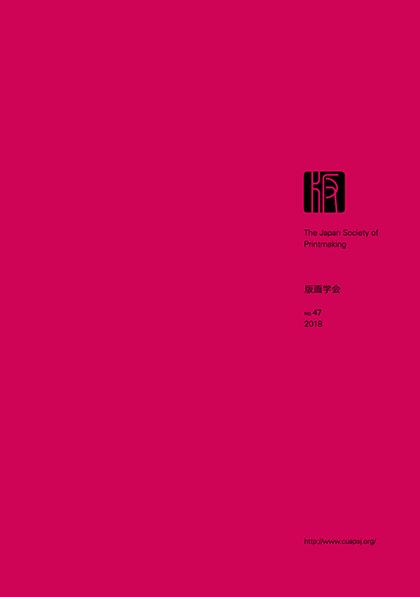 学会誌 第47号 <特集>大学版画展のころ