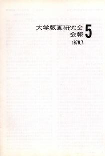 学会誌 第5号