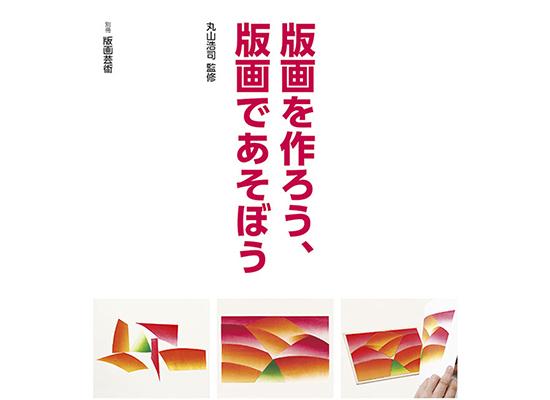 版画を作ろう_丸山先生550×400