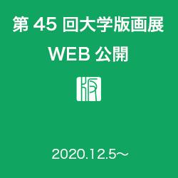 web2020